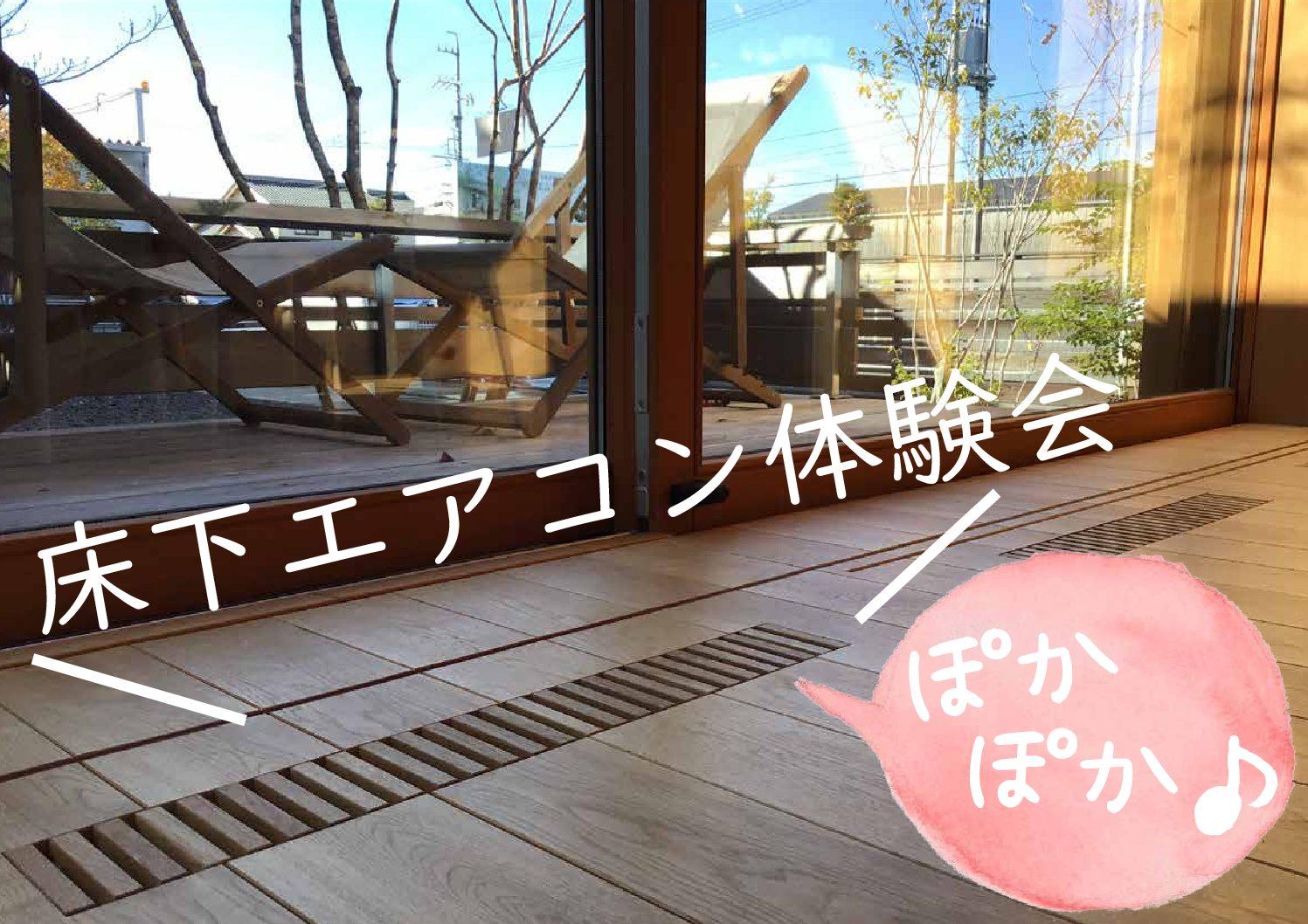 床下エアコン体験会【完全予約制】