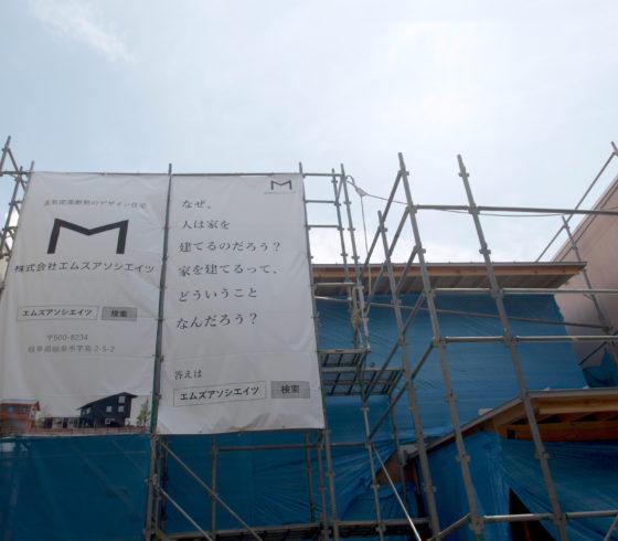関市東出町 構造見学会【要予約】